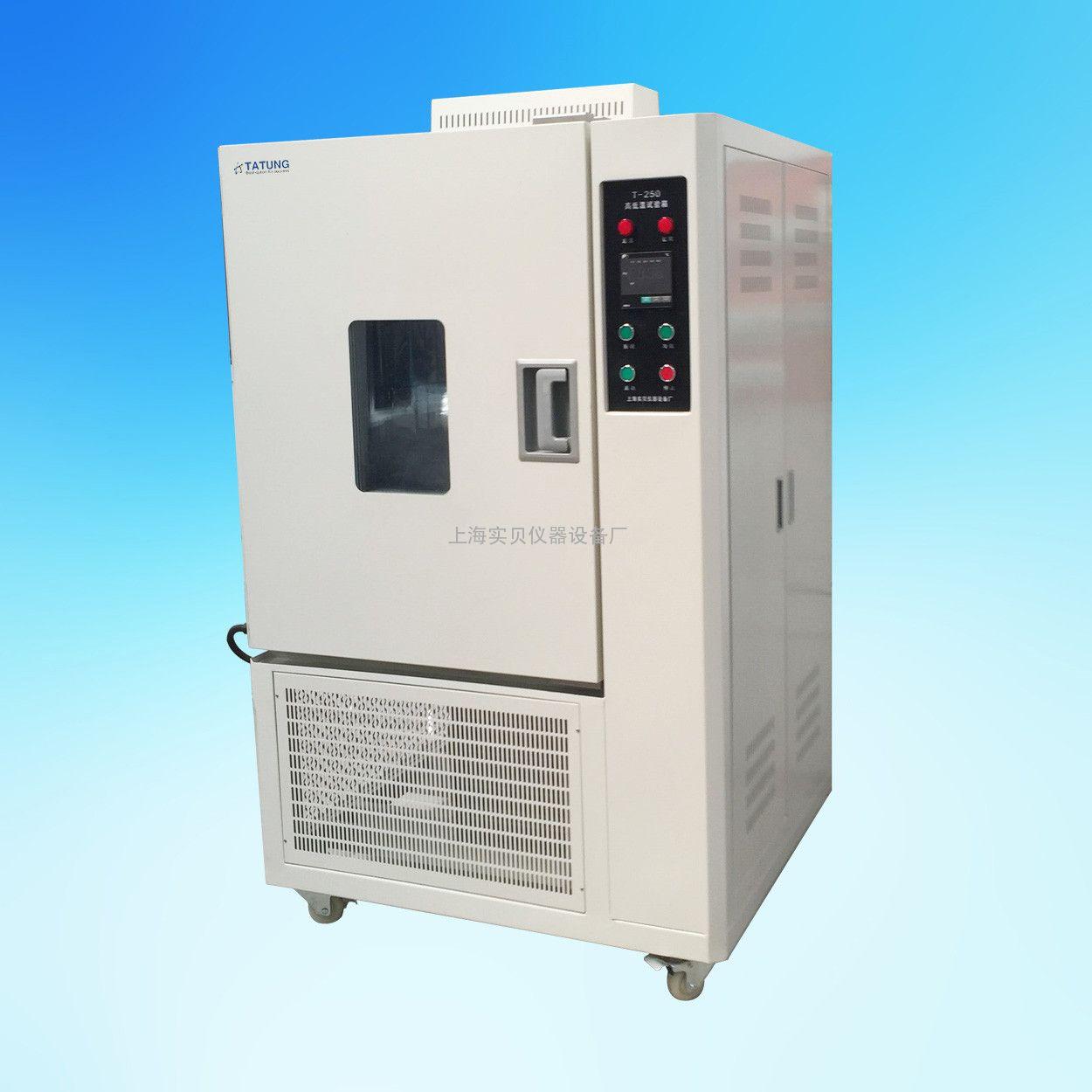 数显高低温试验箱 -40~+150℃