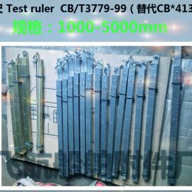CB/T3778-99测试尺-黄铜测试尺-不锈钢测试尺