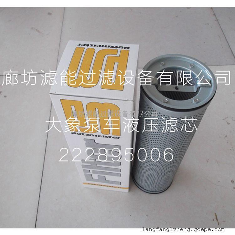 大象泵车 222895006 液压油滤芯