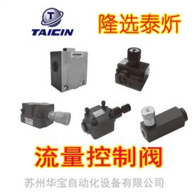 台湾隆选泰��TAICIN低噪音型先导式溢流阀JRBS价格