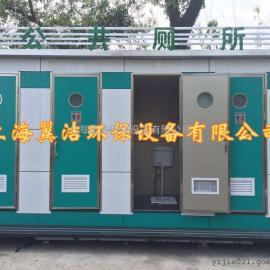移动卫生间 移动洗手间 街道移动厕所首选上海翼洁质量保证