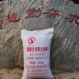 厂家批发供应湖南隧道防火涂料 中国一流产品 值得信赖