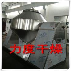 淀粉用三合一干燥机,双锥回转真空干燥机