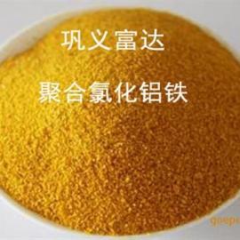 高效聚合氯合铝铁优势|聚合氯合铝铁|富达净水(多图)