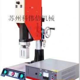 超声波塑料焊接机,超声波热熔机,超音波焊接机