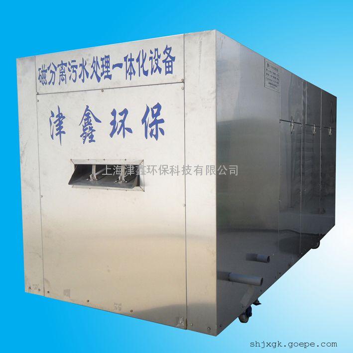 厢式超磁分离超速实验室污水处理设备