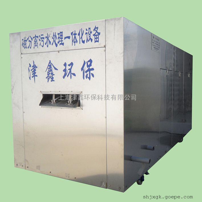 厢式移动磁分离超速屠宰污水处理设备