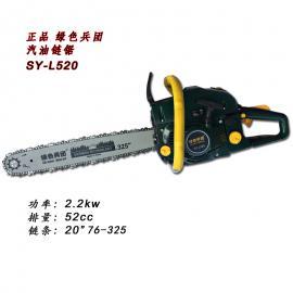 SY-L520伐木油锯 绿色兵团汽油链锯 进口卡顿链条 果园家用