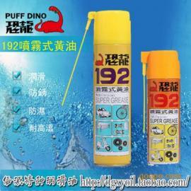 台湾恐龙192喷雾式润滑黄油