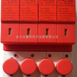 武汉雷创供应浪涌保护器 SPD避雷针 信号防雷器熔断器防雷