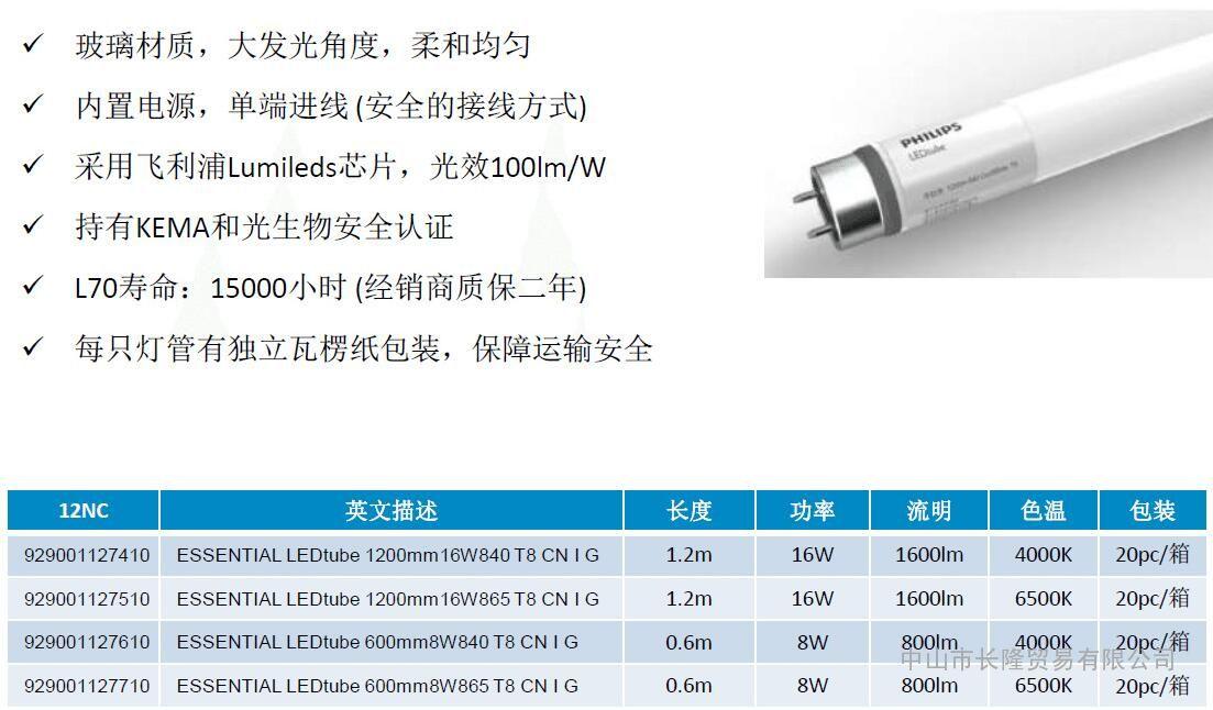 飞利浦照明灯管 经济型LED飞凡灯管 8W 0.6M