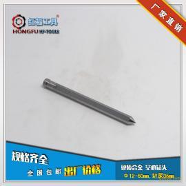 高速钢中心定位针,空心钻头专用定位顶针