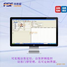 访客登记系统品牌|访客登记系统厂家|华思福