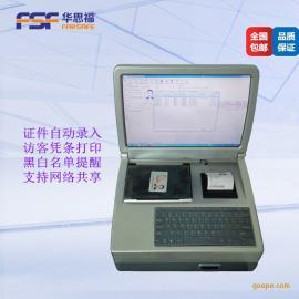 访客登记一体机|访客管理一体机|华思福科技