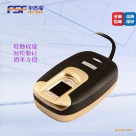 维尔JZT-998ABP半导体指纹仪 活体真皮指纹采集识别