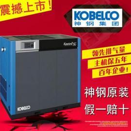 日本神钢15kw小型节能螺杆式空压机 小型静音空压机气泵