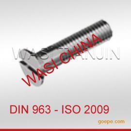 一字开槽沉头螺钉DIN963