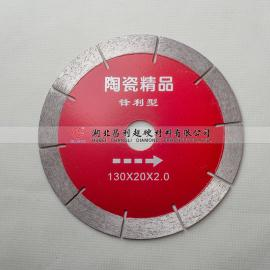 130陶瓷锯片,130陶瓷锯片批发价格,130陶瓷锯片厂家