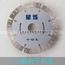 114干切波纹片,双面波纹干切片,石材切割114干切片
