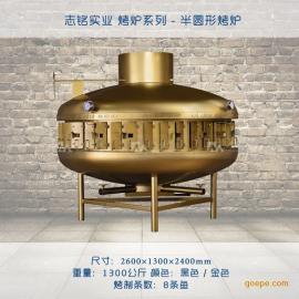 志铭实业半圆形烤鱼炉生产厂家,烤鱼炉厂家直销