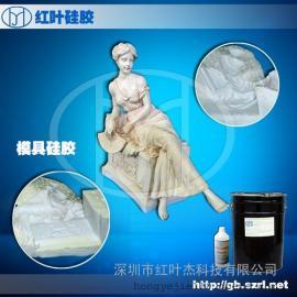水泥石膏模具硅胶