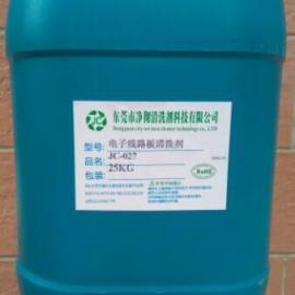 广东樟木头电子厂线路板清洗剂 电子产品清洁剂 玻璃清洗剂