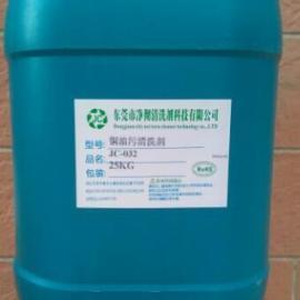 东莞清洗黄铜油污的材料 樟木头净彻铜油污清洗剂 金属油垢清洁剂