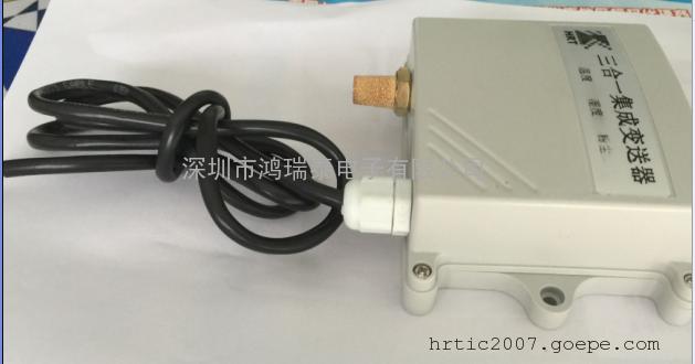 HRT-PM25A1粉尘+温湿度变送器(485/4-20MA)可选!