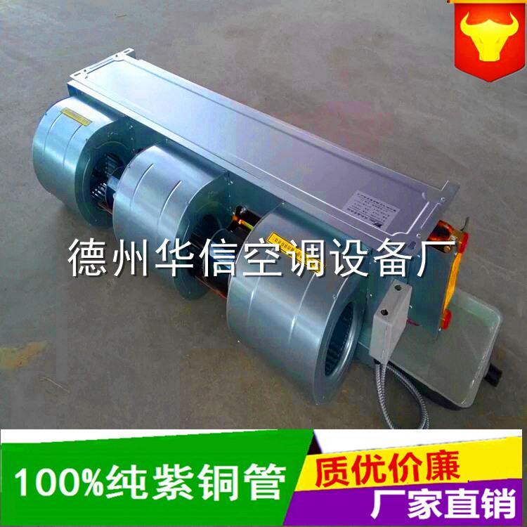 FP-102卧式暗装明装风机盘管机组价格 卧式暗藏风机盘管厂家现货