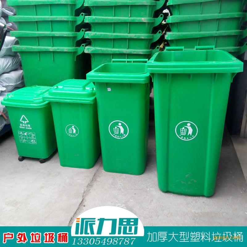 240l塑料垃圾桶-垃圾桶-环卫垃圾桶