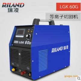 瑞凌LGK-60等离子切割机LGK-60G切割机