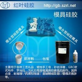 耐高温树脂模具硅胶