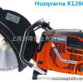 胡思华纳切割机K1260 富世华内燃切割锯K1260