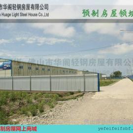 南海华阁,生产各种EPS、岩棉、玻璃棉活动板房