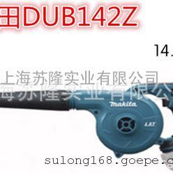 日本牧田充电式吹风机DUB182Z、18V牧田风力灭火机