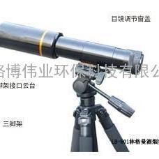 路博研发LB-801林格曼数码测烟望远镜