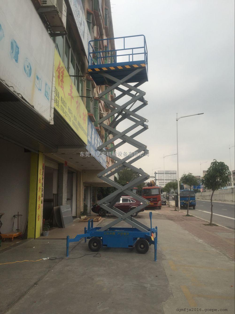 升降平台 升降机厂家 剪叉式高空作业平台 东莞升降机平台