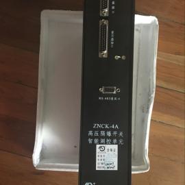 八达ZNCK-4A高压移变头禀赋测控单位