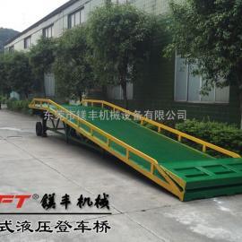惠州液压式登车桥|卸货平台厂家