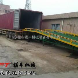 8吨液压移动式登车桥集装箱装卸货平台|东莞镁丰
