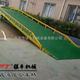 惠州仲恺登车桥 仲恺移动式登车桥 镁丰机械厂家直销