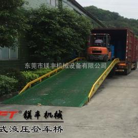 仲恺叉车装卸货平台|仲恺叉车专用卸货登车桥|镁丰机械
