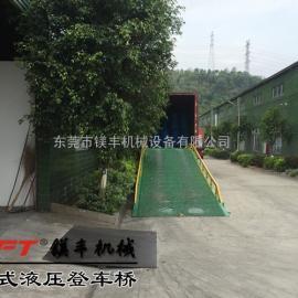 广州南沙登车桥|移动式登车桥|可移动式卸货登车桥厂家