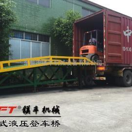 东莞谢岗移动式登车桥|叉车卸货平台|货柜装卸平台厂家