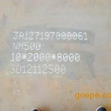 无锡NM500耐磨钢板