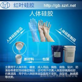 人体假肢用硅胶