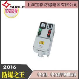 上海宝临BZC系列粉尘防爆操作柱隔爆型防爆操作柱