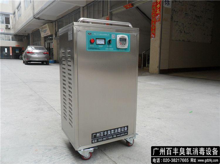 20克移动式臭氧发生器