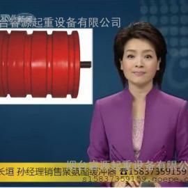 长期现货供应JHQ-A系列起重机缓冲器/行车碰头/减震装置