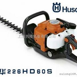 胡斯华纳 双刃绿篱机226HD60S、富世华绿篱机
